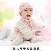 可爱钩针婴儿马甲帽子套装(2-2)钩针宝宝毛衣编织视频