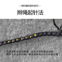 起针线条更有型的辫绳起针法 钩针起针技巧