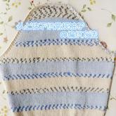 一种从上往下织袖子的编织方法 毛衣编织技巧教程