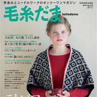 毛线球2017年春季刊预览(毛糸だま2017 no.173春号、毛线球21)