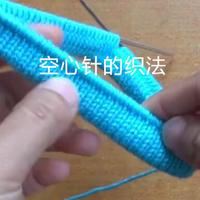 空心针的织法 棒针基础编织视频教程