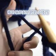 棒针普通起针法的小技巧 棒针基础技巧教程