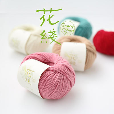 【花线.意棉】编织人生进口线材w66.com利来国际毛线春夏棉线宝宝线