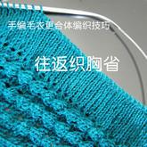 运用裁剪理论编织毛衣胸省 手编毛衣更合体的编织技巧