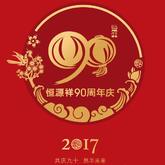 """中国绒线大王""""恒源祥""""90周年 昂羊未来"""