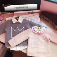欧式儿童棒针插肩袖小皇冠毛衣编织视频(2-2)