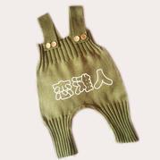 织法超简单的婴幼儿棒针背带裤