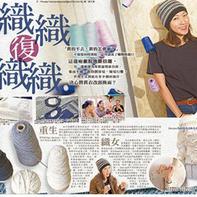 织织复织织 香港设计师将旧毛衣换新颜