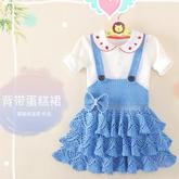 可爱钩针宝宝背带蛋糕裙编织视频教程(2-2)