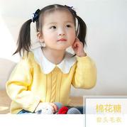 云棉宝宝麻花圆领套头毛衣编织视频教程