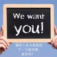 2017招聘 | 编织人生大家庭的下一个新同事,是你吗?