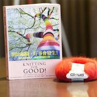 开始编织,好事会发生!knitting for good!  让人以全新方式思考编织
