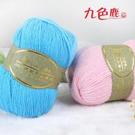 九色鹿9217抗起球山羊绒 手编机织毛线中细绒线