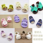 钩针宝宝毛线夏凉鞋编织视频教程(8-5)宝宝毛线凉鞋钩法