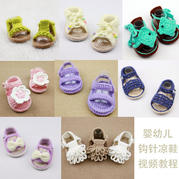 宝宝毛线夏凉鞋系列编织视频教程(8-6)钩针网格编凉鞋