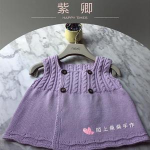 紫卿 云棉2儿童棒针双排扣麻花背心