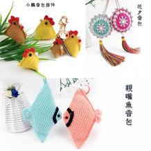 钩针香包驱蚊包香囊编织视频教程(3-1)小鸡香包驱蚊包香囊