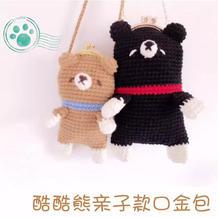 萌可爱亲子款酷酷熊手机包编织视频教程