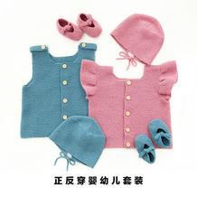 时尚简洁宝宝棒针背心套装编织视频教程(4-1)可前后两穿棒针肩章款背心