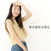 简洁时尚女士钩针无袖短款罩衫编织视频教程