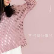 女士钩针蕾丝方格罩衫编织视频教程