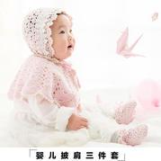 钩针婴儿服饰三件套编织视频教程(3-3)婴儿钩针披肩