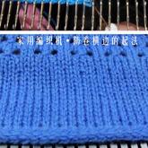 家用编织机机织小技巧 防卷横边的起法