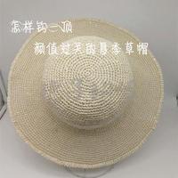 怎样钩一顶颜值过关的夏季草帽 零基础学钩帽子