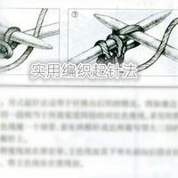 手工编织毛衣的九种实用编织起针法