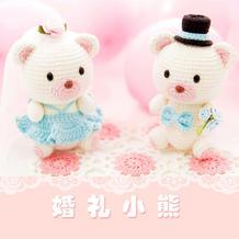 粉萌钩针婚礼小熊玩偶编织视频教程
