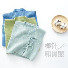 简洁时尚棒针搓板针系带和尚服 零基础织宝宝毛衣视频教程