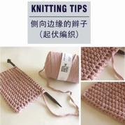 起伏编织侧边如何形成整齐的辫子效果 棒针编织基础教程