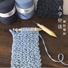 棒针编织人字针法 手工编织花样视频教程