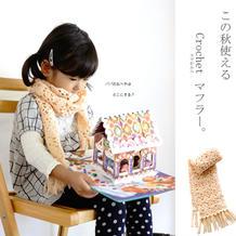 新手也容易编织的简单儿童钩针流苏围巾