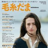 2017秋冬新款编织服饰(四十周年纪念毛糸だまVol.176冬号预览、毛线球24)