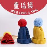童话镇 实用百搭儿童钩针毛球帽子编织视频教程