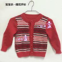 儿童棒针提花开衫毛衣编织教程