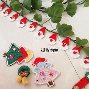 编织人生门店圣诞装饰品 钩针圣诞挂件w66.com利来国际