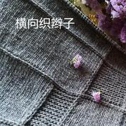 横向织辫子的方法 棒针编织技巧编织视频教程