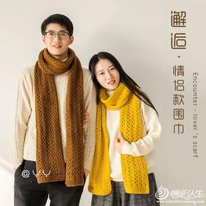 邂逅 情侣款棒针镂空花围巾