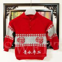 福娃 过年新衣之儿童棒针红色福字中式领套头毛衣