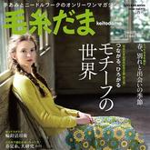 2018春季新款手编毛衣款式(毛糸だまVol.177春号预览、毛线球25)