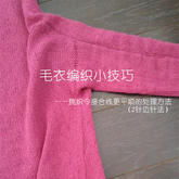 挑织时令接合线更平顺的2针边针织法 毛衣编织小技巧