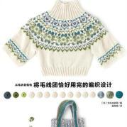 《从毛衣到包包,将毛线团恰好用完的编织设计》