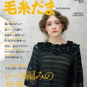 蕾丝风情尽现2018夏季新款手编款式(毛糸だまVol.178夏号预览、毛线球26)