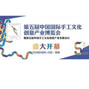 重磅出击 五年巨制 第五届中国国际手工文化创意产业博览会 6月8日盛大开幕