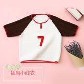 儿童钩针运动风插肩毛衣编织视频教程