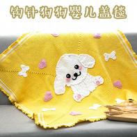 萌可爱小狗图案钩针宝宝毯编织视频教程