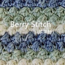 带有水果味的花样 钩针Berry Stitch(浆果针)编织教程