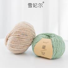 雪妃尔星空彩点羊毛 100%羊毛线棒针钩针宝宝毛衣围巾帽子手工DIY线